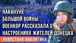 Накануне большой войны: военкор рассказала о настроениях жителей Донецка