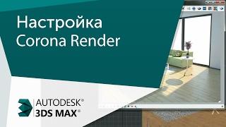 [Урок 3ds Max] Базовое освещение и настройка рендера Corona Render