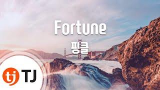 [TJ노래방] Fortune - 핑클(Fin.K.L) / TJ Karaoke