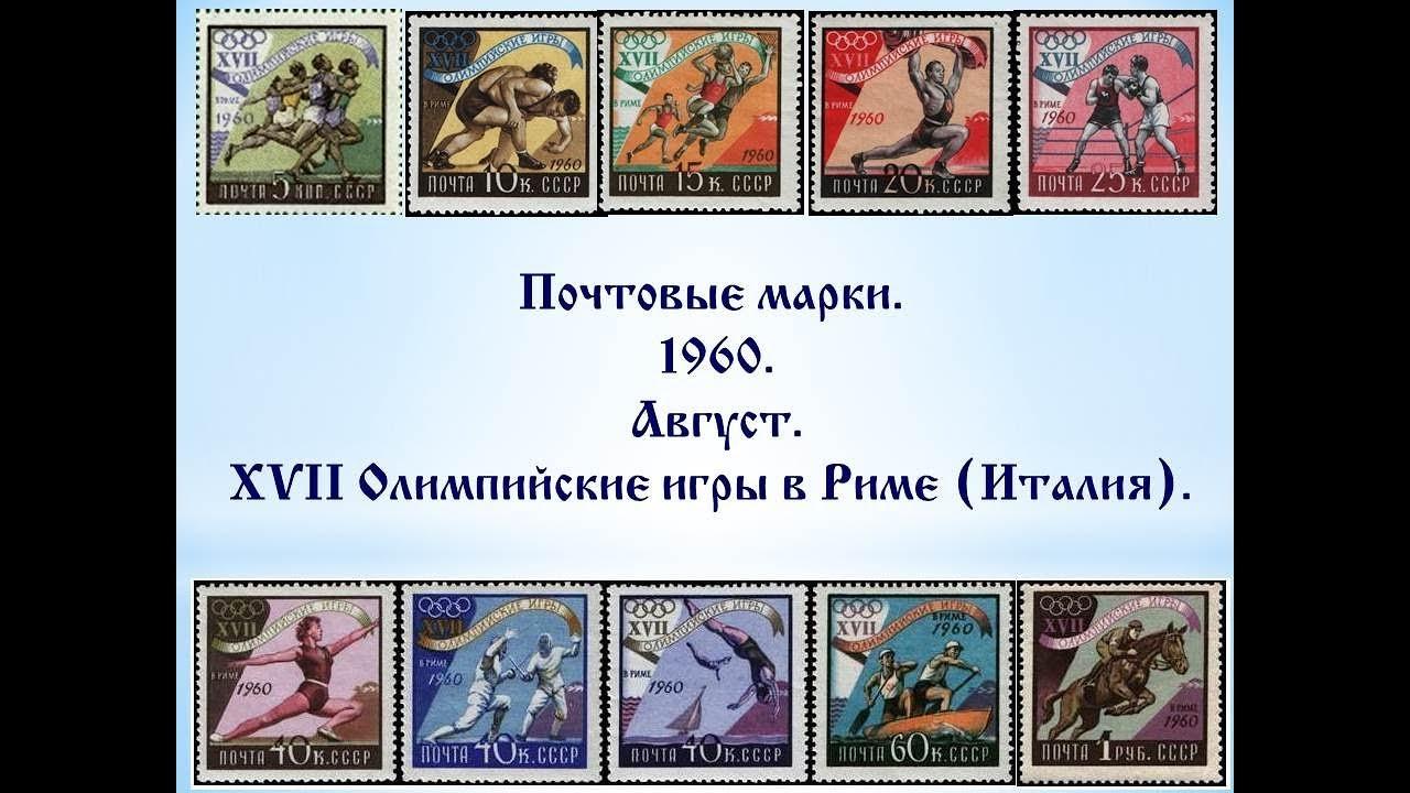 Почтовые марки СССР. 1960. Август.  XVII Олимпийские игры в Риме (Италия).