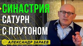 СИНАСТРИЯ САТУРН С ПЛУТОНОМ / Школа Астрологии онлайн обучение 2019