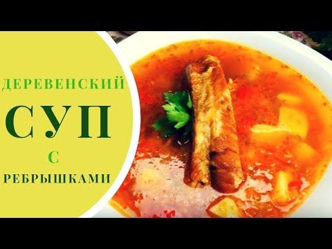ДЕРЕВЕНСКИЙ суп с копчеными РЕБРЫШКАМИ по рецепту БАБУШКИ