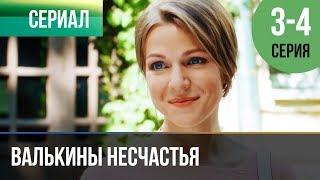 ▶️ Валькины несчастья 3 и 4 серия - Мелодрама | Фильмы и сериалы - Русские мелодрамы