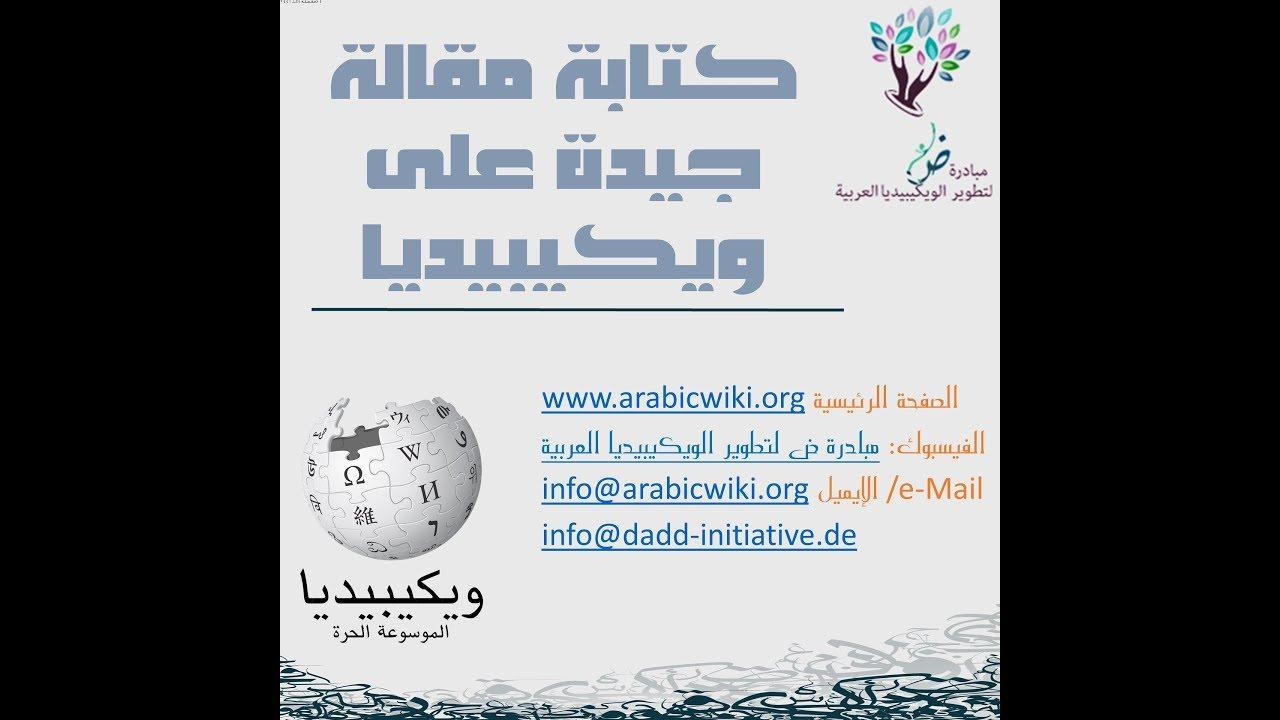 da75a1a5d مقالات فقيرة للتطوير: هندسة وتقنية | مبادرة ض لتطوير ويكيبيديا العربية