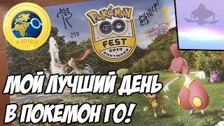 [Pokemon GO] Покемон Го Фест в Дортмунде! Лучшее, что со мной случалось в Покемон Го!