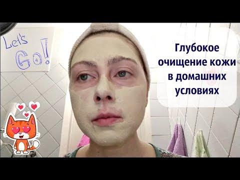 Глубокое очищение кожи в домашних условиях/ Мои НОВИНКИ в очищении