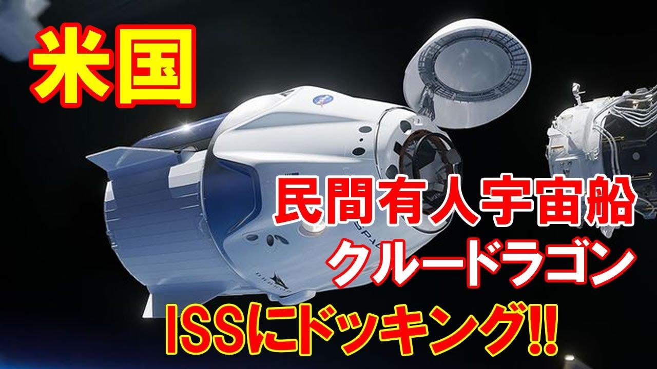 米民間有人宇宙船「クルードラゴン」が一部作業手動で国際 ...