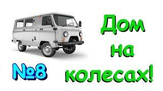 Переделываем УАЗ буханку под дом на колесах для тайги. (Ч.8) (06.18г.) Семья Бровченко.