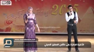 مصر العربية | الأغنية الحائزة على كأس السفير الصيني