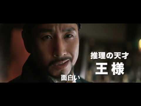 映画『王様の事件手帖』予告編