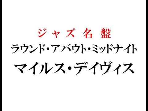 デイビス 名 盤 マイルス formatscatalogue.endemolshine.com: マイルス海賊盤(ãƒ