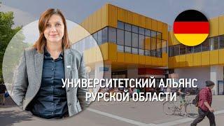 Образование и наука в Университетском альянсе Рурской области
