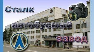видео Львовский Автобусный Завод