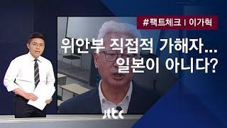 """[팩트체크] 류석춘 """"위안부 피해…가해자, 일본 아니다?"""""""
