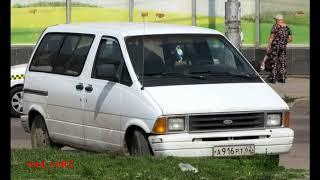 Галерея автомобилей | Ford Aerostar в России