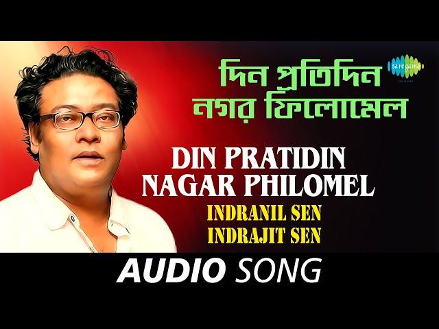 Din Pratidin-Nagar Philomel   Audio   Indranil Sen and Indrajit Sen