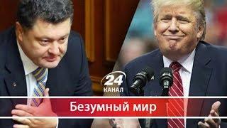 безумный мир. Почему встреча Порошенко с Трампом могла не состояться