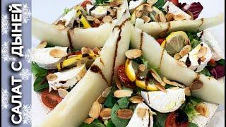 Салат с козьим сыром и дыней ПП рецепт Праздничный салат на Рождество
