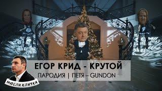 Егор Крид   Крутой  Пародия  Петя – GunDON