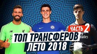 ТОП ТРАНСФЕРОВ ЛЕТА 2018 | ЧАСТЬ 2