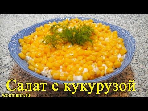 Салат с кукурузой и шпротами