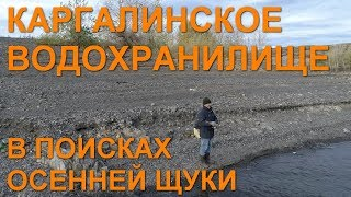 Каргалинское водохранилище: В поисках щуки; Рыбалка в Казахстане, Актюбинская область, Актобе