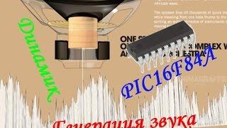 40. Генерация звука с помощью микроконтроллера PIC (Урок 33. Теория )