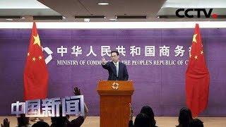 """[中国新闻] 中国商务部发布报告驳斥美方""""吃亏""""论   CCTV中文国际"""