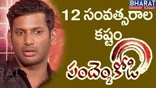 12 సంవత్సరాల కష్టం పందెంకోడి-2  - Hero Vishal || Pandem Kodi 2 Movie Team Interview