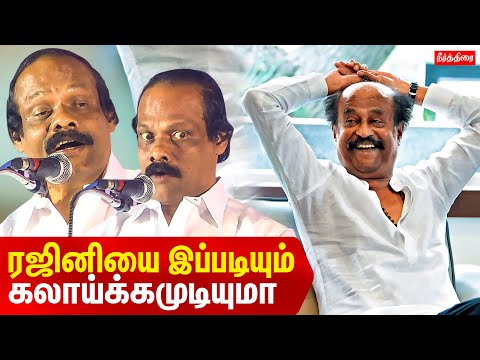 Dindigul I Leoni Best funny Speech Ever 2020 Thanjai Periya Kovil ADMK Rajinikanth from YouTube · Duration:  22 minutes 50 seconds
