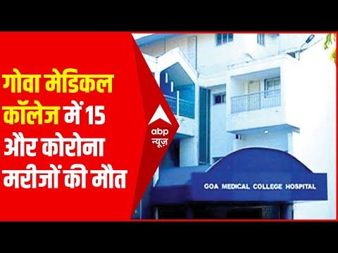 Goa Medical College में 15 और मरीजों की मौत, अबतक 62 लोग गंवा चुके अपनी जान