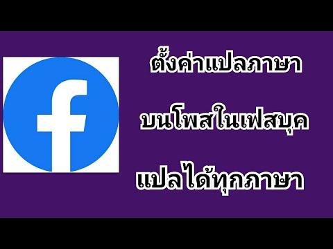 วิธีตั้งค่าแปลภาษาบนโพสในเฟสบุค แปลได้ทุกภาษา ง่ายๆ