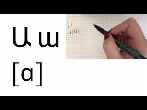 How to write the Armenian alphabet/ letters handwriting vide