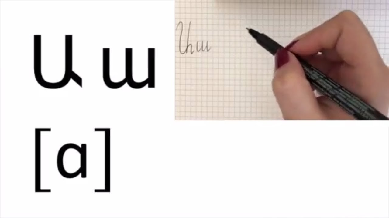 How to write the armenian alphabet letters handwriting video youtube how to write the armenian alphabet letters handwriting video spiritdancerdesigns Images