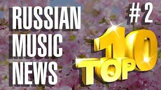 Новые Клипы Песни - Новинки Музыки 2016 #2