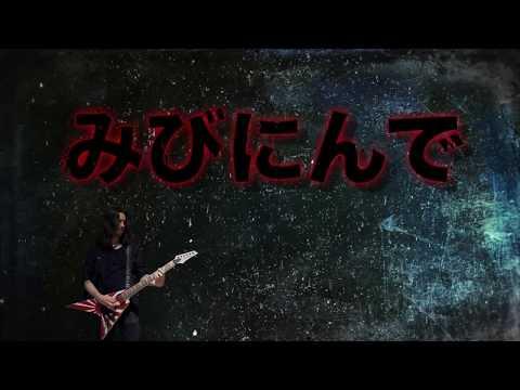 Te Form Song Japanese Verb Conjugation 「Death Metal Version」