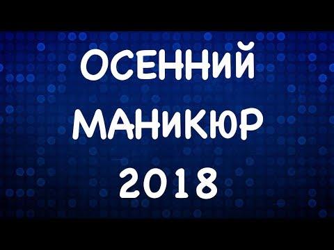 ОСЕННИЙ МАНИКЮР 2018  | МАНИКЮР НА СЕНТЯБРЬ 2018 | ДИЗАЙН НОГТЕЙ ГЕЛЬ ЛАКОМ