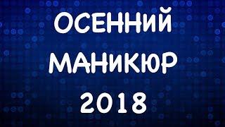ОСЕННИЙ МАНИКЮР 2018    МАНИКЮР НА СЕНТЯБРЬ 2018   ДИЗАЙН НОГТЕЙ ГЕЛЬ ЛАКОМ