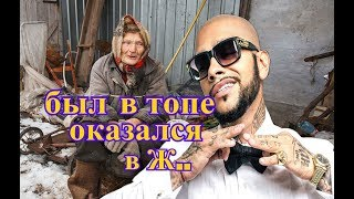 Тимати и GUF Москва  ,клип должен был выглядеть так!!!