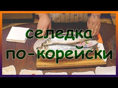 Очень вкусная селедка по-корейски. Как приготовить селедку по-корейски.