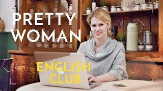 Фрагмент урока в клубе: разбор «Pretty woman»