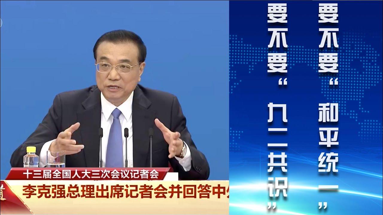 """李克強總理在今年兩會如何評論臺灣問題?放棄""""九二共識""""了嗎?放棄和平統一了嗎? - YouTube"""