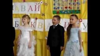 Свято букваря 12.04.2013