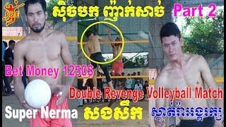 (Part 2) សងសឹកស៊ិចបក Double Revenge Bet Money 1250$ || Super Neyma Vs Ra Angkrak ||12 Aug 2018