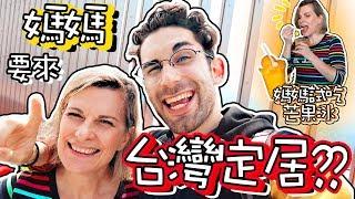 法國媽媽對台北的看法,可以來台灣定居??🇫🇷🔜🇹🇼🤔 第一次去101觀景台!!🤩 「VLOG」 TAIPEI 101 OBSERVATORY