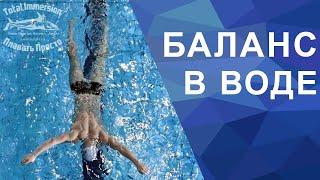1й принцип эффективного плавания. Баланс в воде.