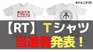 【rt】スターウォーズtシャツプレゼント当選者発表!!ジョニラジ8