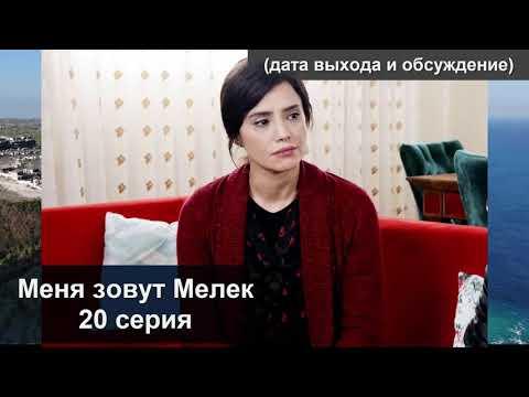 МЕНЯ ЗОВУТ МЕЛЕК 20 СЕРИЯ РУССКАЯ ОЗВУЧКА, ДАТА ВЫХОДА