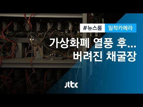 [밀착카메라] 버려진 가상화폐 채굴장엔…'전기료 4억' 고지서만