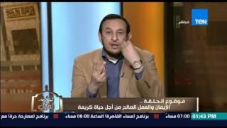الكلام الطيب - الشيخ رمضان عبد المعز يوضح الفرق بين